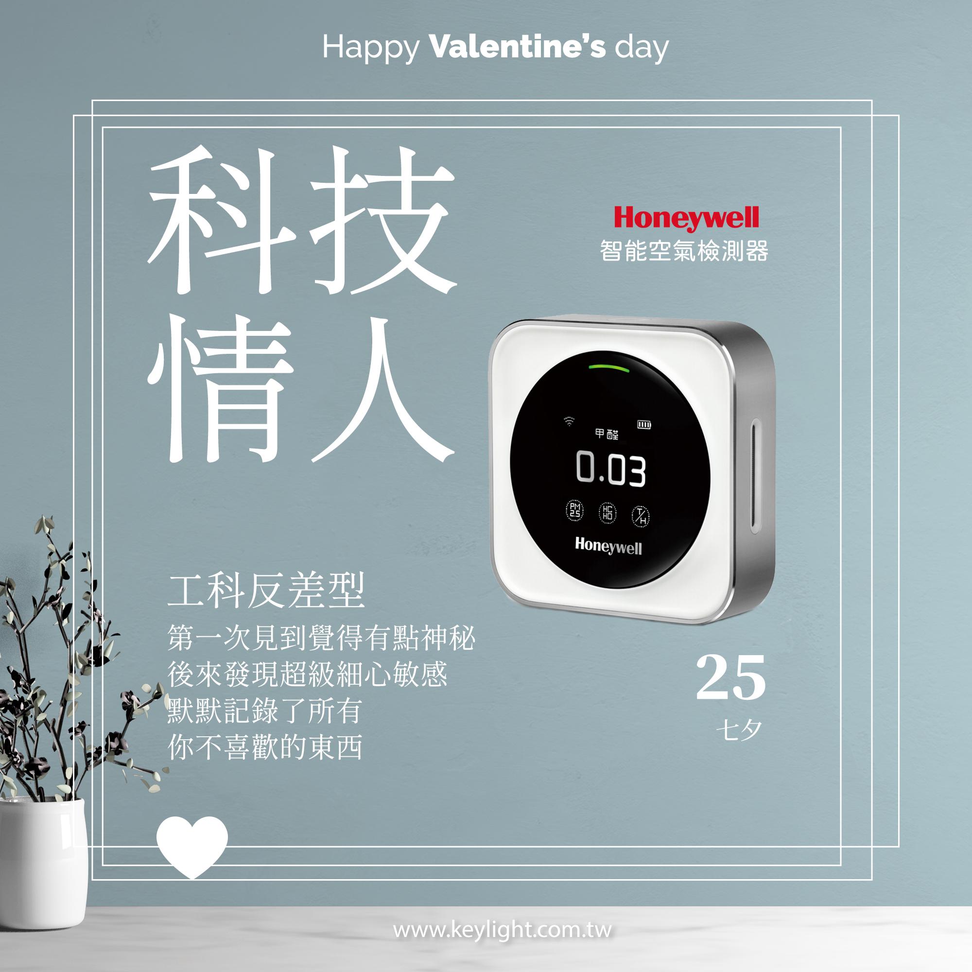 奇萊科技情人節-Honeywell空氣品質偵測器.jpg