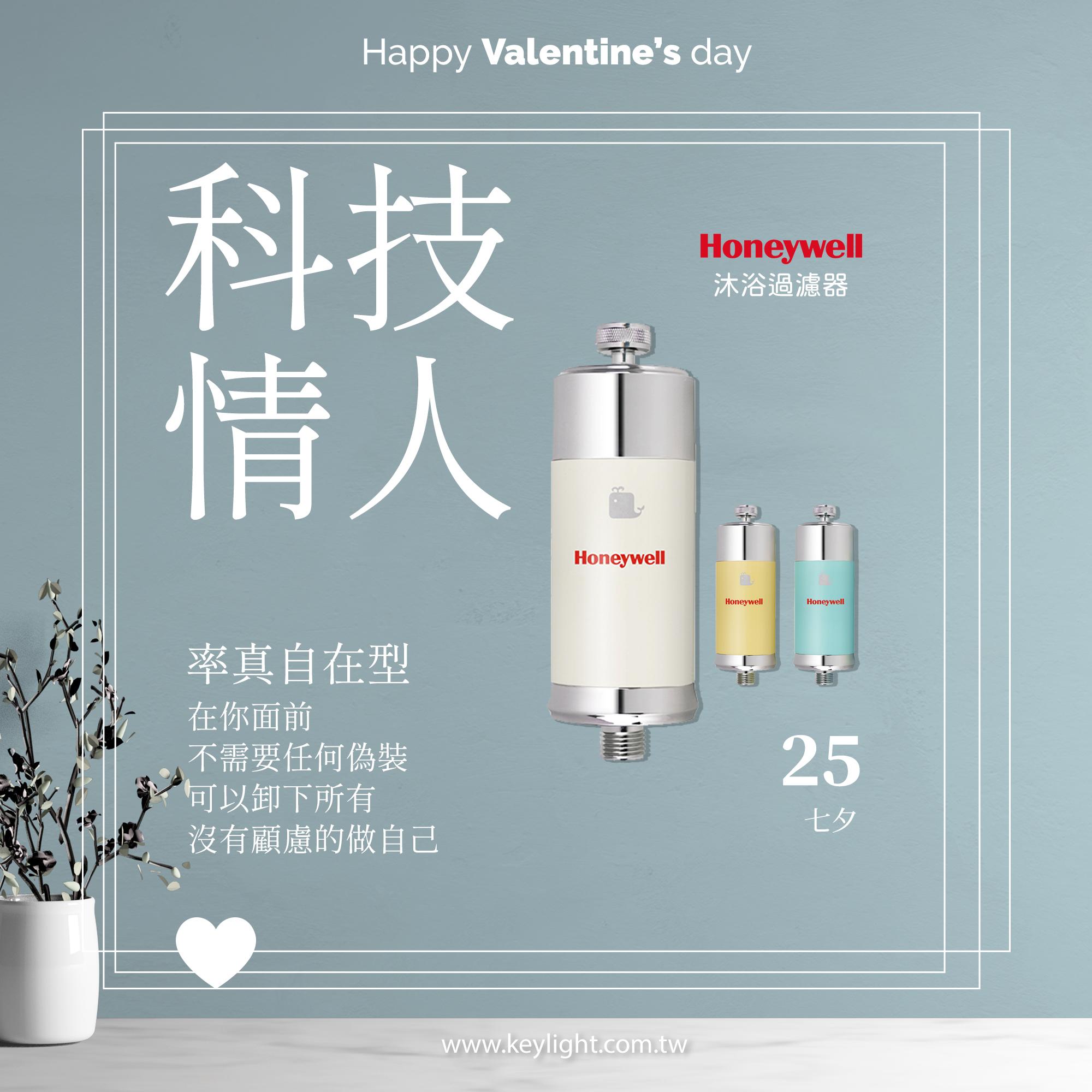 奇萊科技情人節-Honeywell沐浴過濾器.jpg