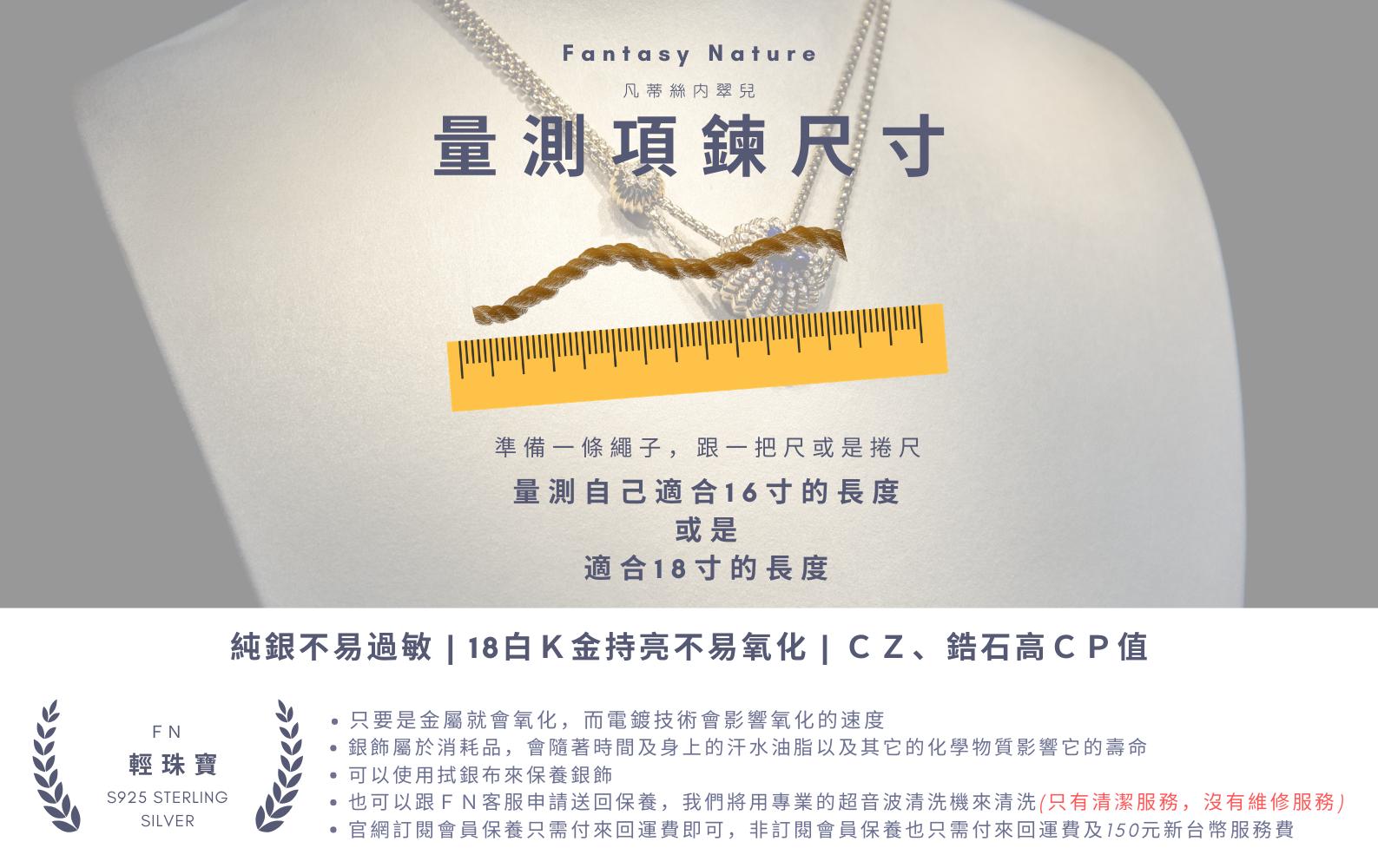 Fantasy Nature 輕珠寶館鍊長量測簡介.png