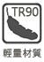 TR90輕量材質