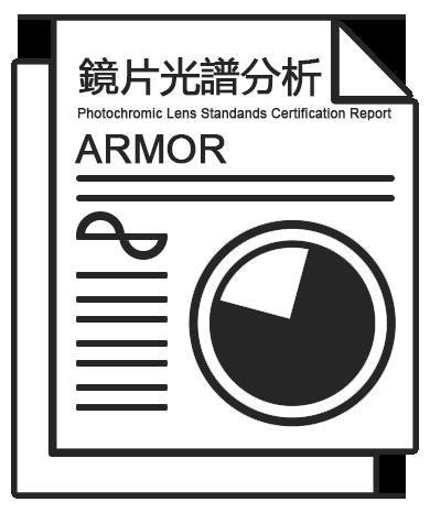 鏡片檢驗報告-Armor抗紅外線鏡片
