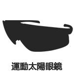 運動太陽眼鏡