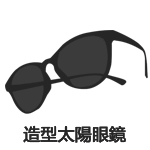 造型太陽眼鏡