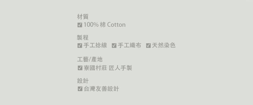Cotton 純棉手織品.jpg