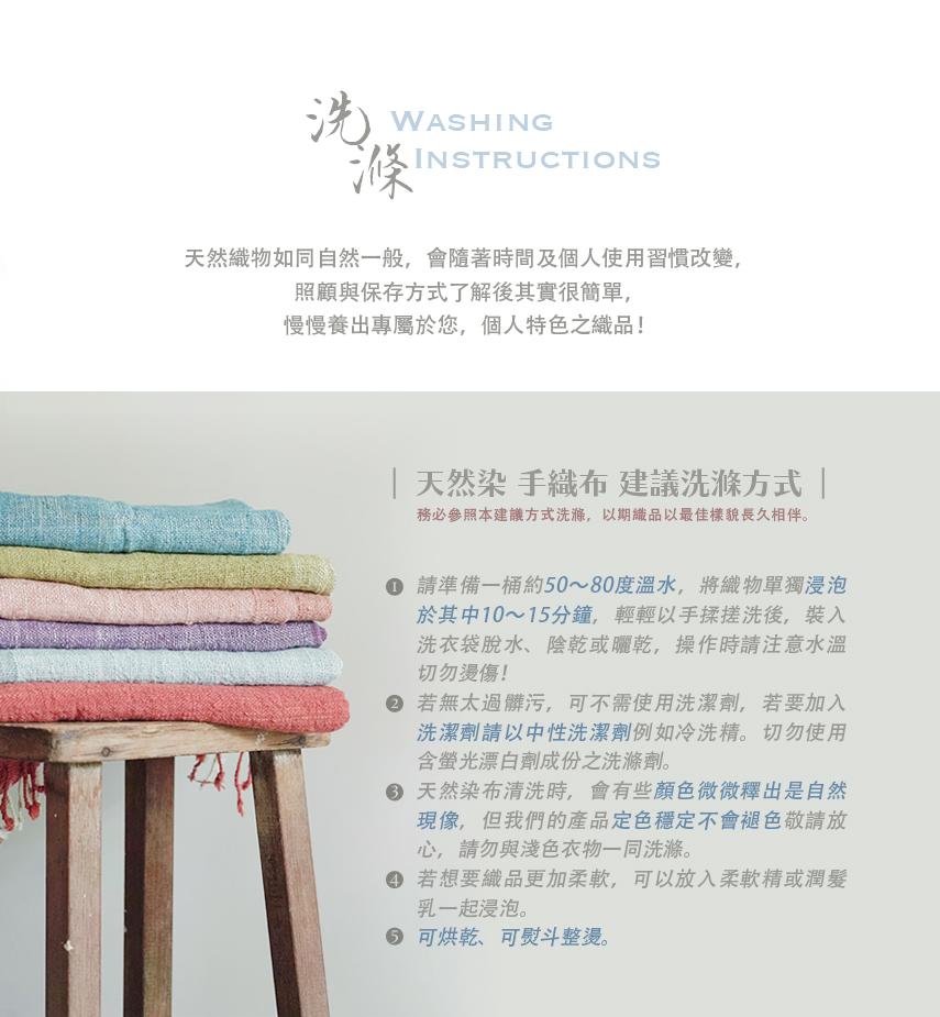 Laundry Guide 天然染手織品 洗滌方式.jpg