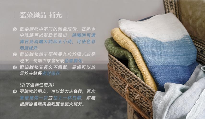 Laundry Guide 藍染手織品 洗滌方式.jpg