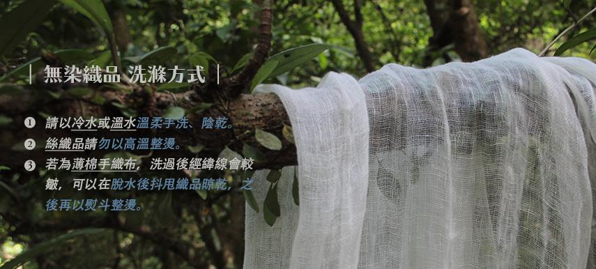 Laundry Guide 無染織品 洗滌方式.jpg
