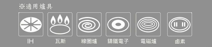 適用爐具2.jpg