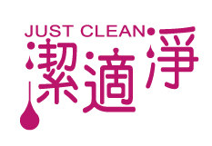 潔適淨 Just Clean