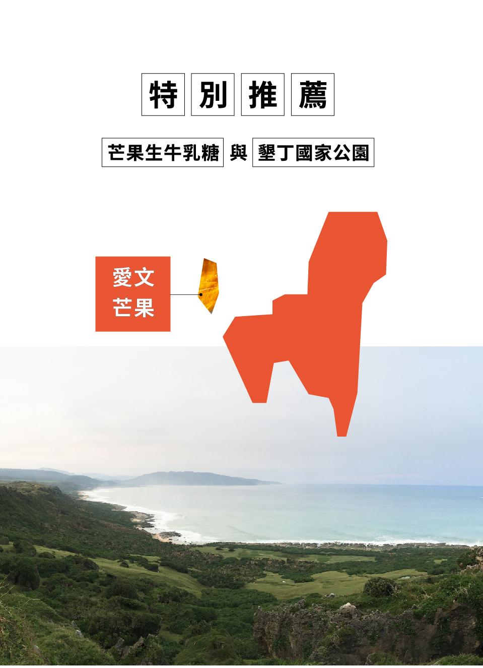 芒果與墾丁國家公園照片.jpg