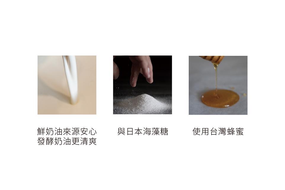 鮮奶油海藻糖台灣蜂蜜.jpg