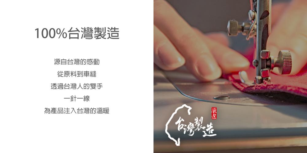 源自台灣的感動 從原料到車縫 透過台灣人的雙手 一針一線 為產品注入台灣的溫暖