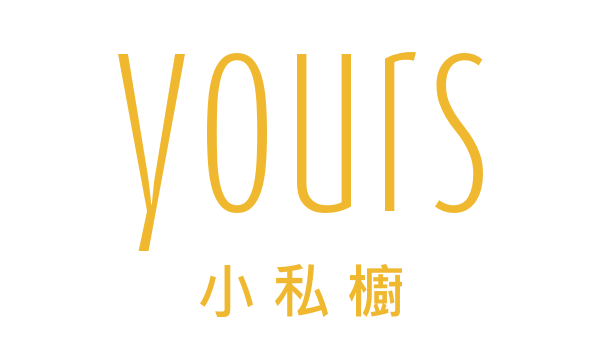 Yours 小私櫥 ∣日韓流行服飾∣追夢工作室