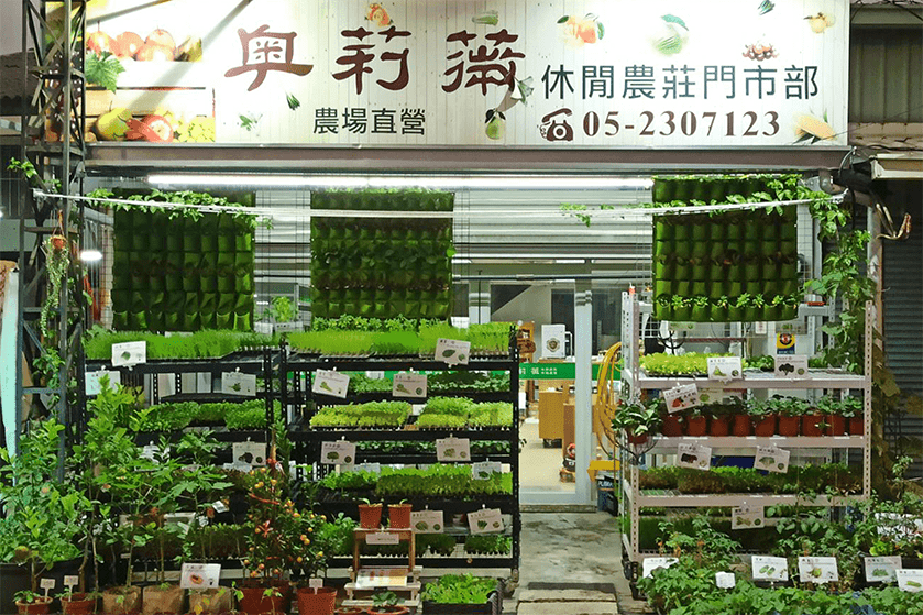 宇安科技—讓你的農田更聰明 | 菜苗及農業資材