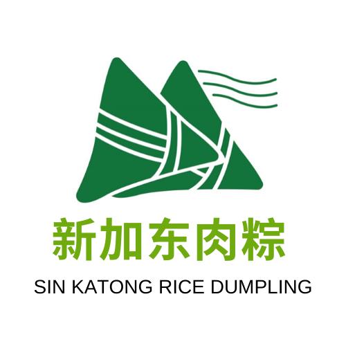 SIN KATONG RICE DUMPLING