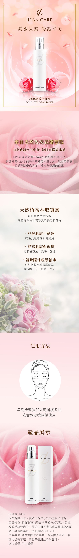 玫瑰化妝水lp.jpg
