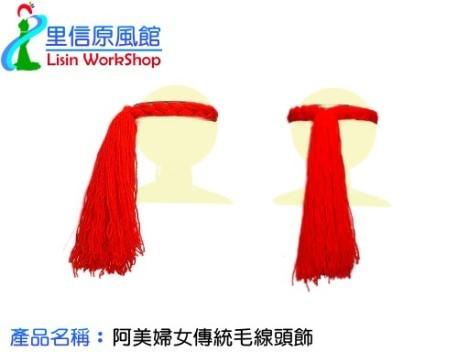 阿美婦女傳統毛線頭飾市價500 特價300.jpg