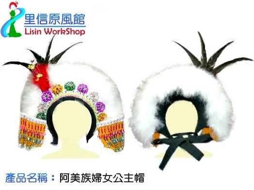 阿美族婦女公主帽市價3800 特價3000.jpg