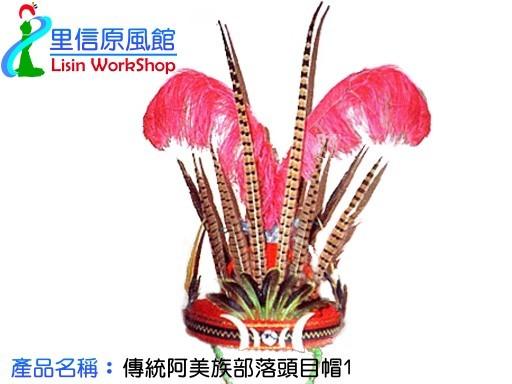 傳統阿美族部落頭目帽1市價3700 特價3500.jpg