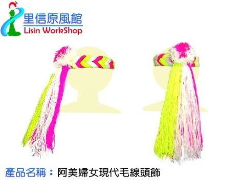 阿美婦女現代毛線頭飾市價500 特價400.jpg
