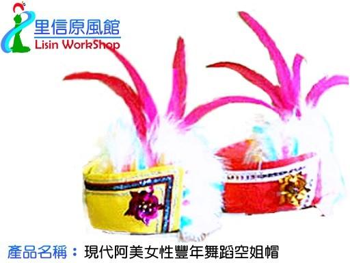 現代阿美女性豐年舞蹈空姐帽市價1000 特價600.jpg