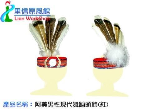 阿美男性現代舞蹈頭飾(紅)市價1500 特價1000.jpg