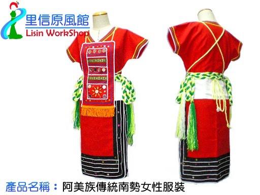 阿美族傳統南勢女性服裝市價4500 特價3800.jpg