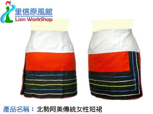 北勢阿美傳統女性短裙市價1200 特價1000.jpg