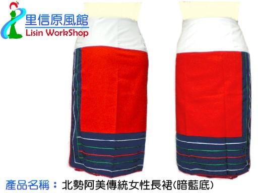北勢阿美傳統女性長裙(暗藍底)市價1800 特價1500.jpg