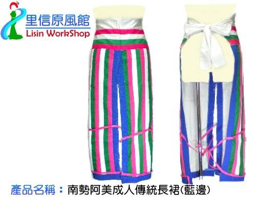 南勢阿美成人傳統長裙(藍邊)市價1500 特價1200.jpg