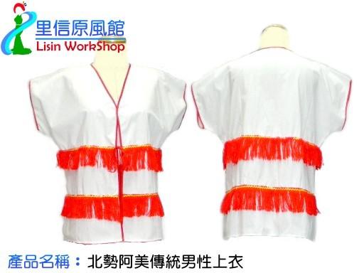 北勢阿美傳統男性上衣市價1500 特價1000.jpg