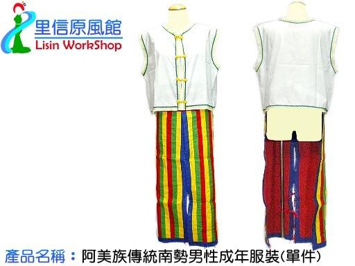 阿美族傳統南勢男性成年服裝(單件)市價2000 特價1900.jpg
