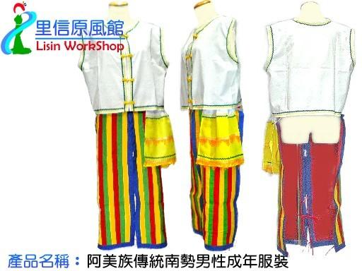 阿美族傳統南勢男性成年服裝市價3000 特價2400.jpg