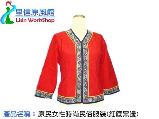 原民女性時尚民俗服裝(紅底黑邊)市價1000 特價750.jpg