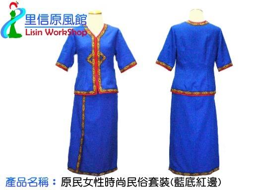 原民女性時尚民俗套裝(藍底紅邊)市價3000 特價2600.jpg