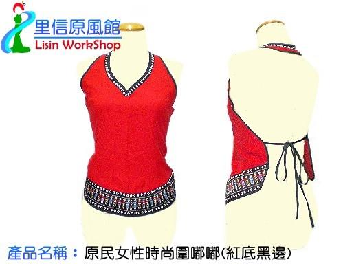 原民女性時尚圍嘟嘟(紅底黑邊)市價800 特價550.jpg