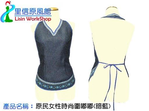 原民女性時尚圍嘟嘟(暗藍)市價800 特價550.jpg
