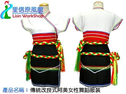 傳統改良式阿美女性舞蹈服裝市價2800 特價2550.jpg