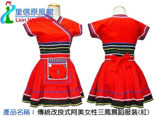 傳統改良式阿美女性三鳳舞蹈服裝(紅)市價3500 特價3000.jpg