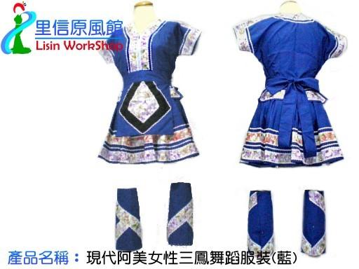 現代阿美女性三鳳舞蹈服裝(藍)市價3500 特價3100.jpg