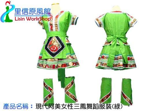 現代阿美女性三鳳舞蹈服裝(綠)市價3500 特價3100.jpg