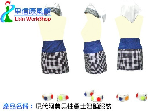 現代阿美男性勇士舞蹈服裝市價1500 特價1200.jpg