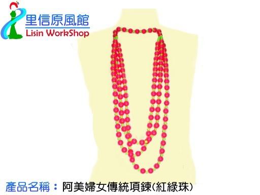 阿美婦女傳統項鍊(紅綠珠)市價300 特價300.jpg