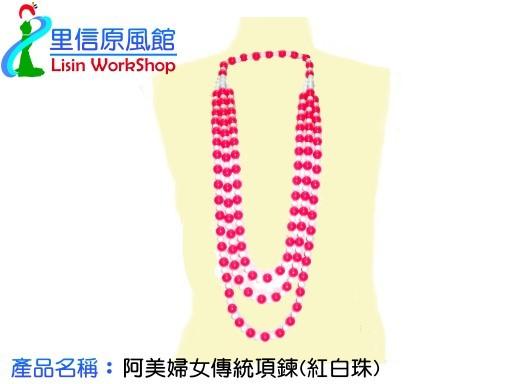 阿美婦女傳統項鍊(紅白珠)市價300 特價300.jpg