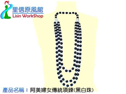 阿美婦女傳統項鍊(黑白珠)市價300 特價300.jpg