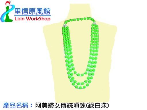 阿美婦女傳統項鍊(綠白珠)市價300 特價300.jpg