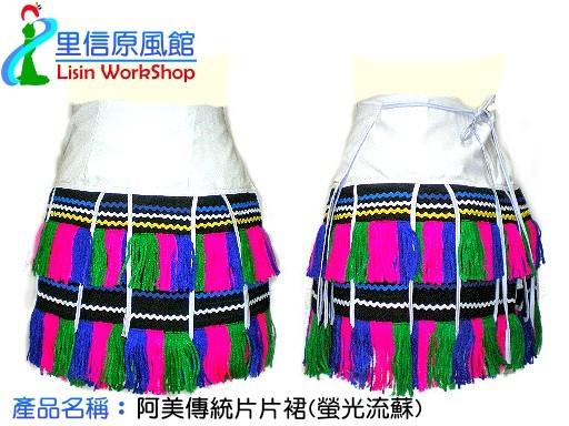 阿美傳統片片裙(螢光流蘇)市價2700 特價2500.jpg