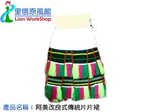 阿美改良式傳統片片裙市價2500 特價2200.jpg