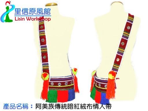 阿美族傳統暗紅絨式情人帶市價800 特價700.jpg