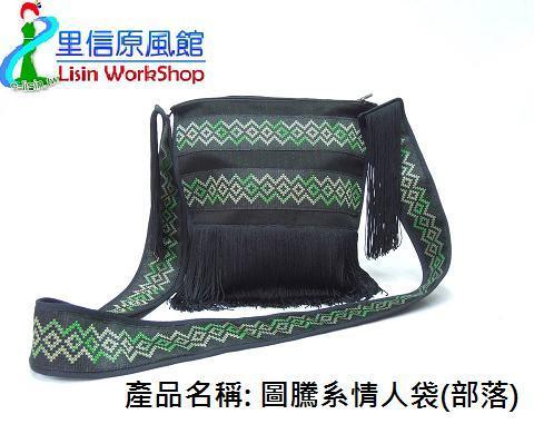 圖騰系情人袋(部落)市價1000 特價700.jpg